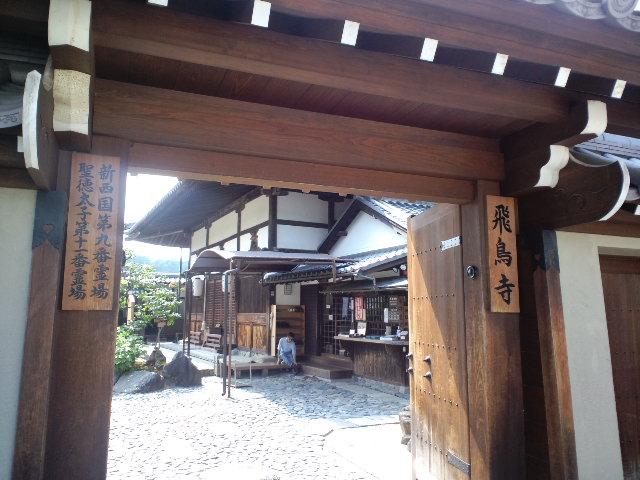 日本最古の寺