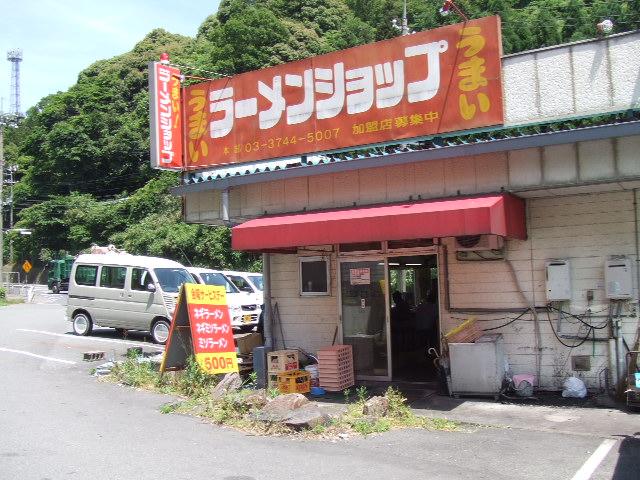 ラーメンショップ 椿峠店本部>