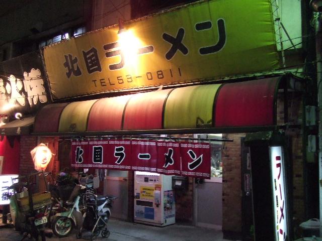 2008_0419大牟田ラーメン0010