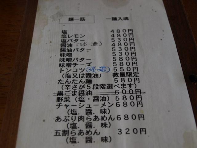 2008_0505画像連休0092