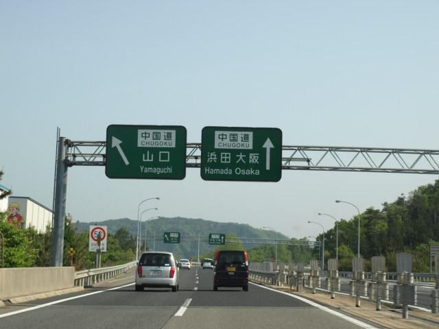 2008_0505画像連休0069