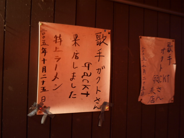 2008_0505画像連休0512