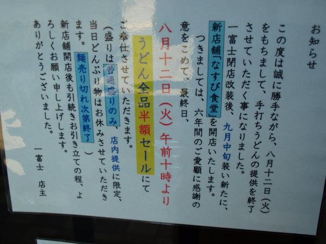 2008_08100040.jpg
