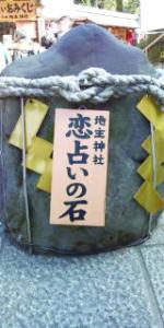 恋占いの石_convert_20101109164007