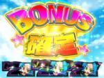 RAN BONUS(黒7絵柄揃い:純増約300枚)