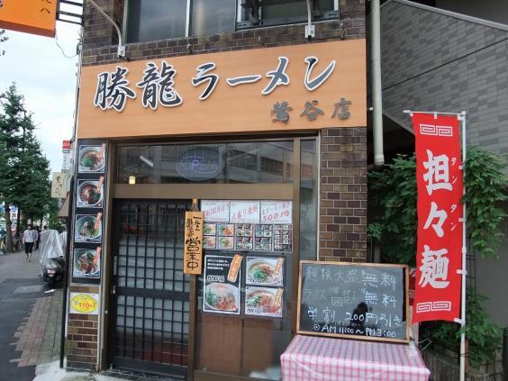 勝龍ラーメン鶯谷店