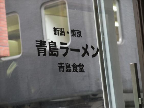 青島ラーメン