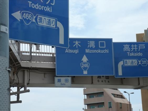東京一周その2