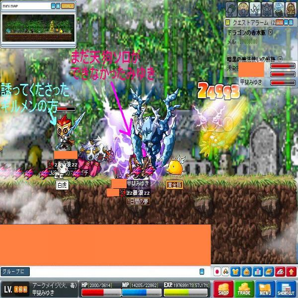 Maple天狗ソロ_convert_20090804200533