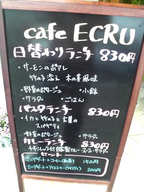 ecru_002.jpg