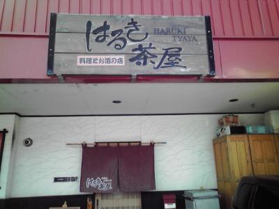 はるき茶屋