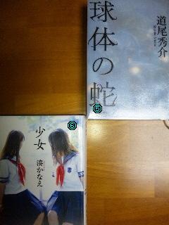一月の本その2