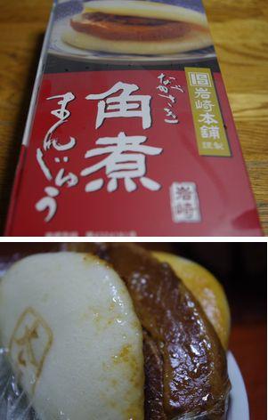 角煮饅頭~