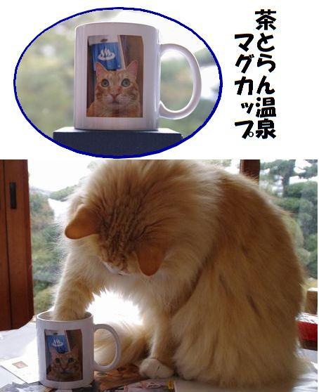 マグカップ~