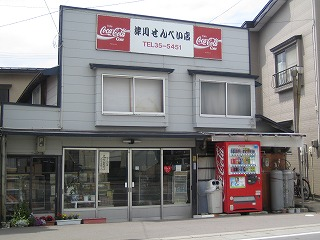 0618津川煎餅店 (4)