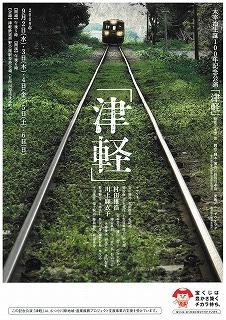 小説『津軽』 001