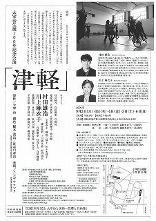 小説『津軽』 002