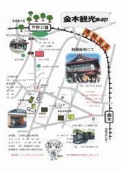 金木マップ表new