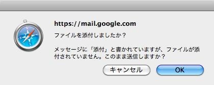 gmailアラート