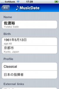 MusicDate 詳細画面