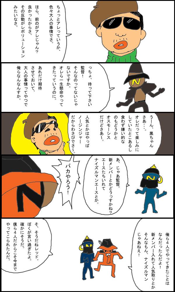 新ナイズルマン2