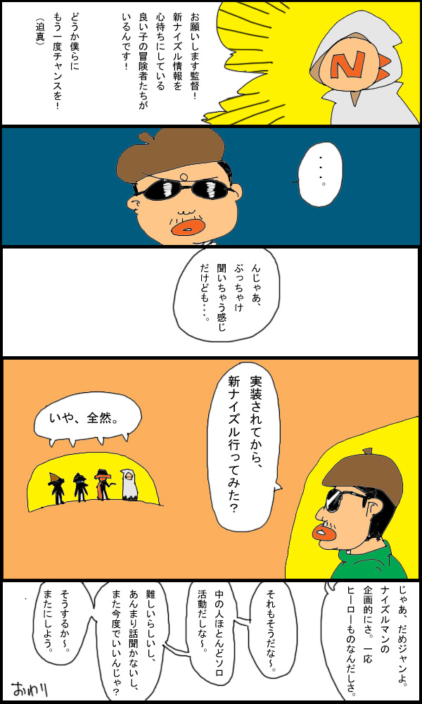 新ナイズルマン3