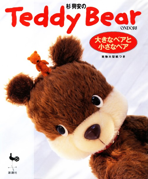 杉興安のTeddy Bearその1