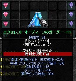 11→12(*゚∀゚)=3