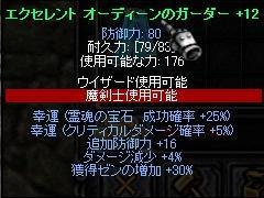 12→13(*´д`*)ハァハァハァアハァ