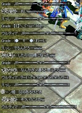 ここでJR━―━―━(゚∀゚)━―━―━― !!