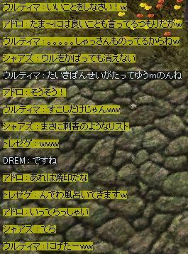 UBL追加JR━―━―━(゚∀゚)━―━―━― !!