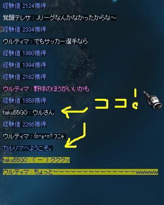カリルマ入場JR━―━―━(゚∀゚)━―━―━― !!