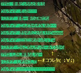 ( ;∀;) ウルサイ・・・w