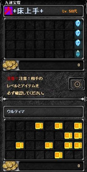 ありえないレート..._〆(゚▽゚*)