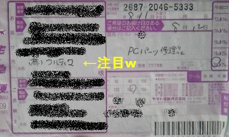 ウルティマ会社..._〆(゚▽゚*)