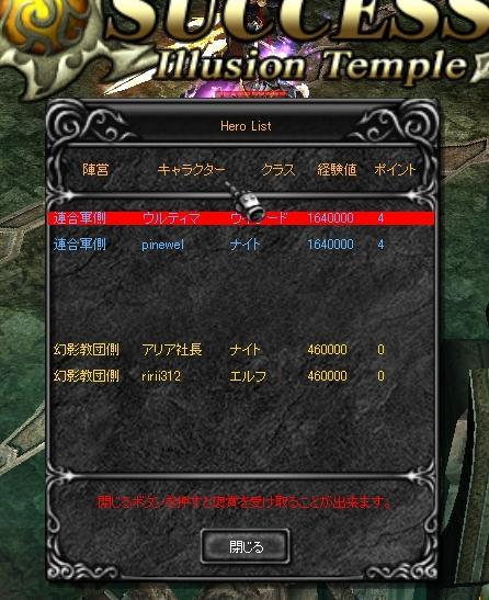 3戦目..._〆(゚▽゚*)