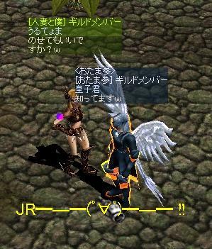 JR━―━―━(゚∀゚)━―━―━― !!