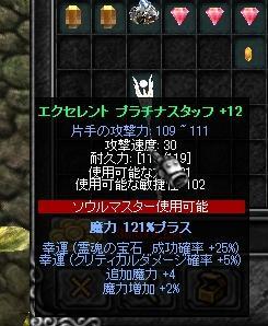 +12まではっ!!!( ;∀;)