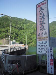 シオノハ温泉