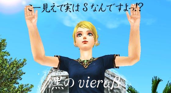 01 vieraβ様
