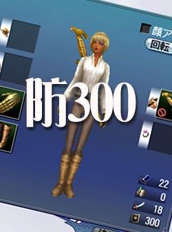 防御300