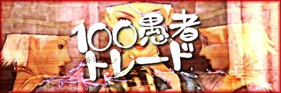065 100愚者トレード