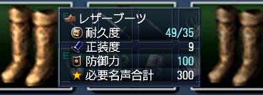 賞品No4,100ブーツ×3