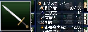 賞品No3,エクスカリバー