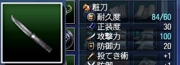 賞品No2,100粧刀