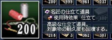 賞品No6,名匠仕立×200