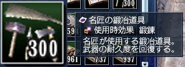 賞品No5,名匠鍛冶×300