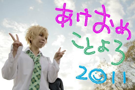 2010akeome.jpg