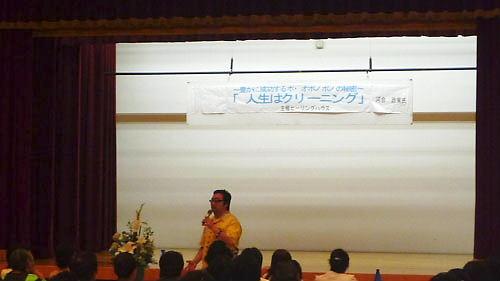 沖縄10.6講演会