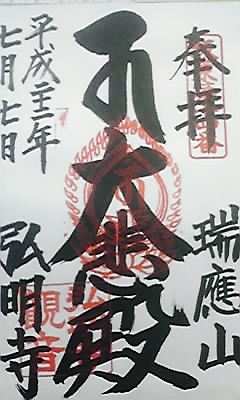弘明寺・ご朱印